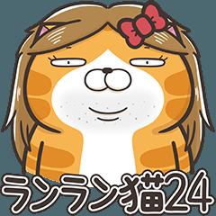 白爛貓24☆一朵美麗的阿花☆ (日文版)