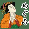 Ukiyoe Sticker (Megumi)
