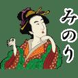 【みのり】浮世絵すたんぷ