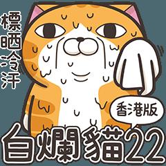 白爛貓22☆有字版☆ (香港版)
