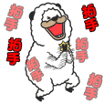 Smiling Alpaca Overreaction Stickers