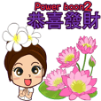 Power Boon2<ANI><Taiwan>