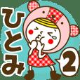 お名前スタンプ【ひとみ】Vol.2