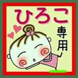 Convenient sticker of [Hiroko]!