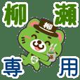 "Sticker for ""Yanase"""