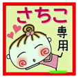 Convenient sticker of [Sachiko]!