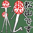 松山さんのはんこ人間(使いやすい)