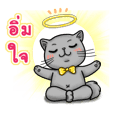 Nong Pong fat cat (Thai v.)