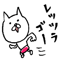The cat good at Showa reaction 2