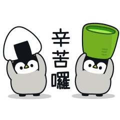 溫柔的企鵝寶寶 3