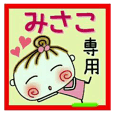 Convenient sticker of [Misako]!