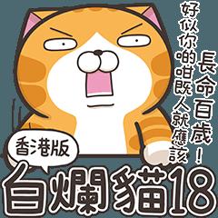 白爛貓18☆超87☆ (香港版)