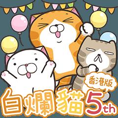白爛貓家族☆5週年☆紀念貼圖 (香港版)