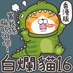白爛貓16☆恐龍爛の逆襲☆ (香港版)