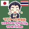 マコトの日常会話 日本語タイ語