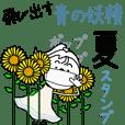 夏のポップアップスタンプ☆青い妖精