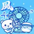 涼しくしてあげるスタンプ【夏】