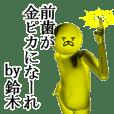黄金の鈴木