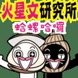 火星文研究所 by 阿狗阿貓