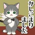 執事猫ちゃん