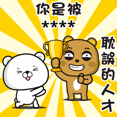 傲嬌熊&直白熊-隨你填貼圖