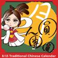 Mid-Autumn Festival , +8 postcard