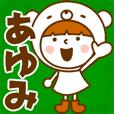お名前スタンプ【あゆみ】