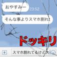 絶対バレないトーク画面にヒビ【ドッキリ】