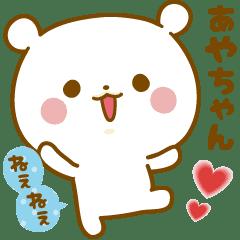 Stamp to send feelings to Aya-chan