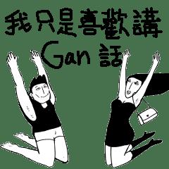 我只是喜歡講Gan話