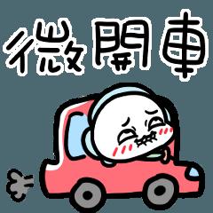 耍花招-微開車