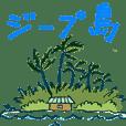 癒しの無人島ジープ島スタンプ