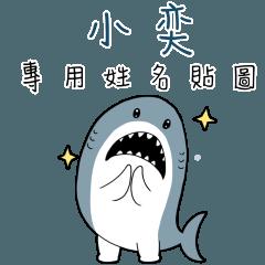 小奕,這是你的伊逆鯊白一世鯊魚貼圖