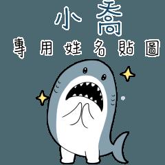 小喬,這是你的伊逆鯊白一世鯊魚貼圖