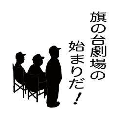 【親父スタンプ】
