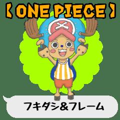 【ONE PIECE】フキダシ&フレームのスタンプ