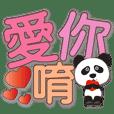 Cute panda-super practical daily phrases
