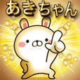 akichan moves