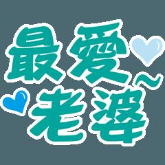 潔西女孩_大大字_02_最愛老婆_淺藍色款