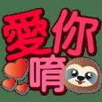 可愛樹懶特大字超實用日常生活用語
