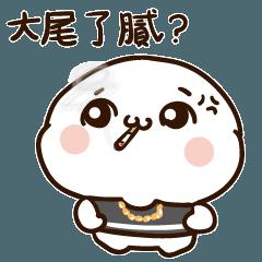 小饅頭♥七逃因仔
