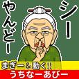 まぎー&動く!!うちなーあびー【沖縄方言】