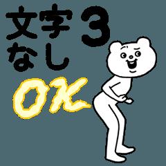 Aggressive Bear Betakkuma notext 3