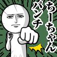 ちーちゃんの真顔の名前スタンプ