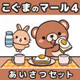 こぐまのマール4【あいさつセット】