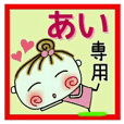 Convenient sticker of [Ai]!