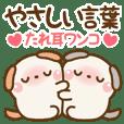 ❤️やさしい気持ち【たれ耳ワンコ】