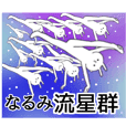 Narumi name Sticker Funny rabbit