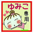 Convenient sticker of [Yumiko]!
