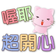 Cute Pink cat-sweet and colorful font